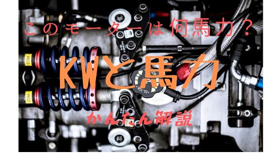 モーターの出力1馬力は何kw(キロワット)?【5分で丸わかり】 | 機械 ...
