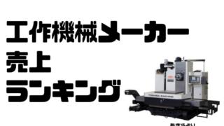 工作機械メーカー ランキング