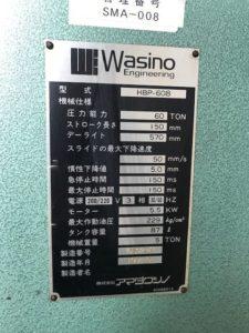 中古機械 大阪