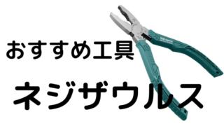 おすすめ 工具