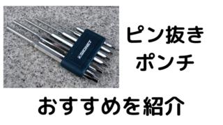 ピン抜き 工具