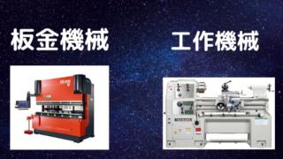 工作機械と板金機械の違い