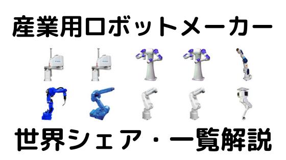 ロボットメーカー ランキング