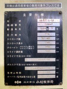中古プレス 大阪